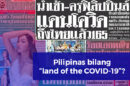 pilipinas-rocks-land of the covid 19 thairath